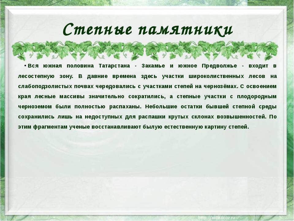 Степные памятники Вся южная половина Татарстана - Закамье и южное Предволжье...