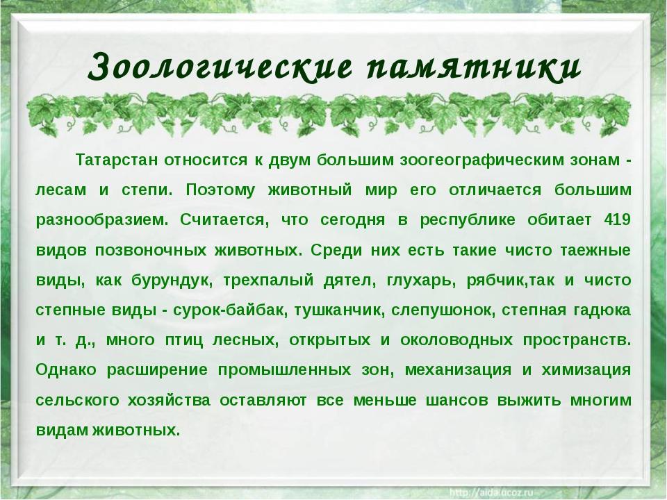 Зоологические памятники Татарстан относится к двум большим зоогеографическим...