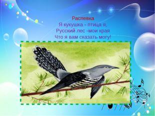 Распевка Я кукушка - птица я, Русский лес -мои края Что я вам сказать могу!