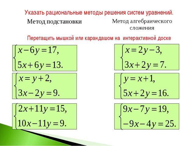Указать рациональные методы решения систем уравнений. Перетащить мышкой или к...