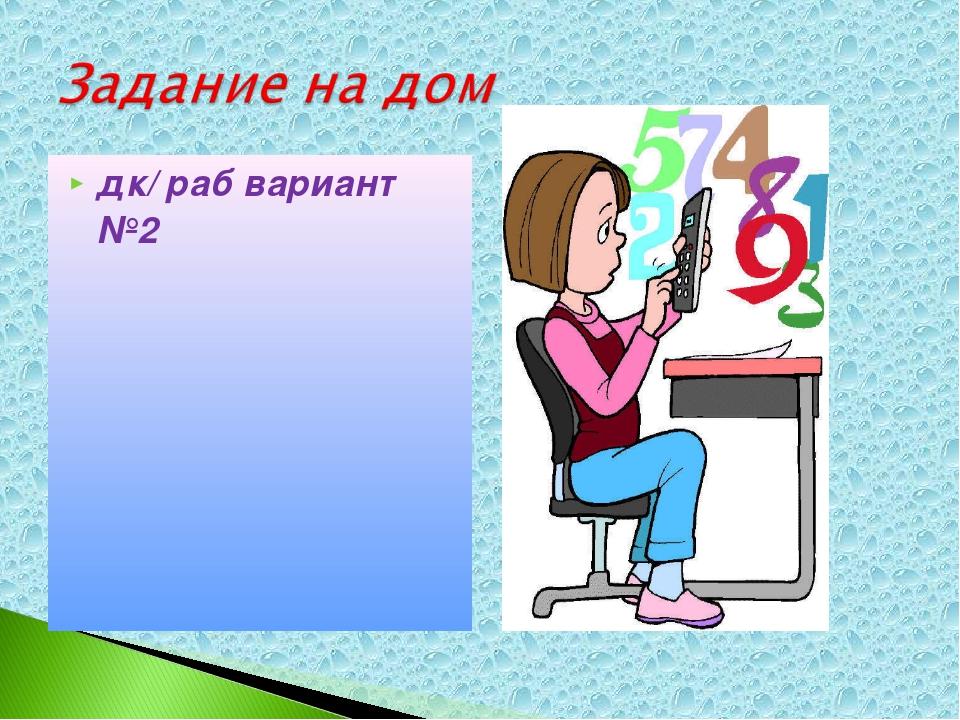 дк/ раб вариант №2