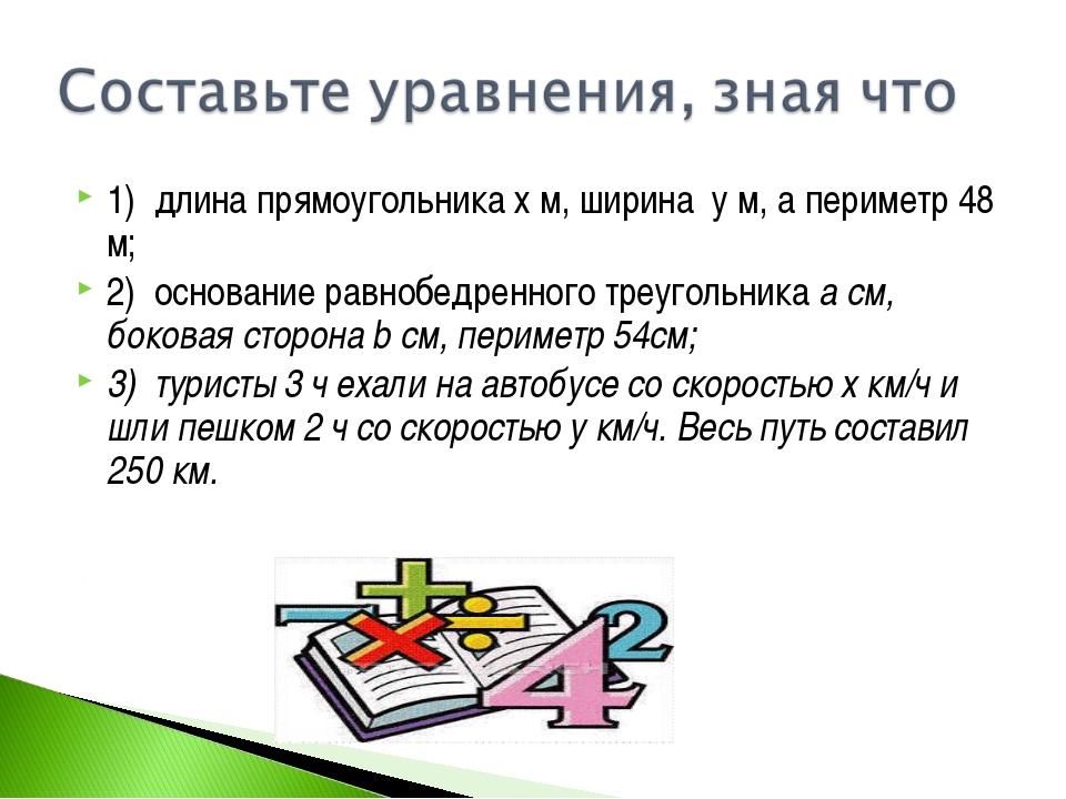 1) длина прямоугольника х м, ширина у м, а периметр 48 м; 2) основание равноб...
