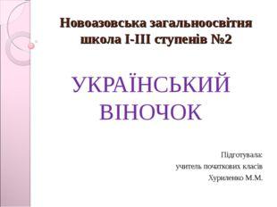 Новоазовська загальноосвітня школа І-ІІІ ступенів №2 УКРАЇНСЬКИЙ ВІНОЧОК Підг