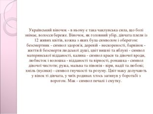 Український віночок - в ньому є така чаклунська сила, що болі знімає, волосс