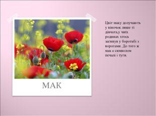 МАК Цвіт маку долучають у віночок лише ті дівчата,у чиїх родинах хтось загин