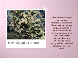 Цвіт вишні та яблуні — це символ материнської любові. Пелюстки цих квіток зби
