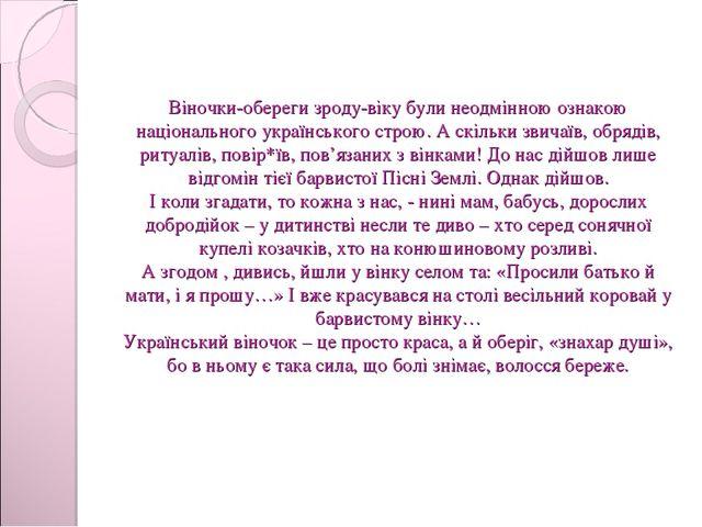 Віночки-обереги зроду-віку були неодмінною ознакою національного українського...