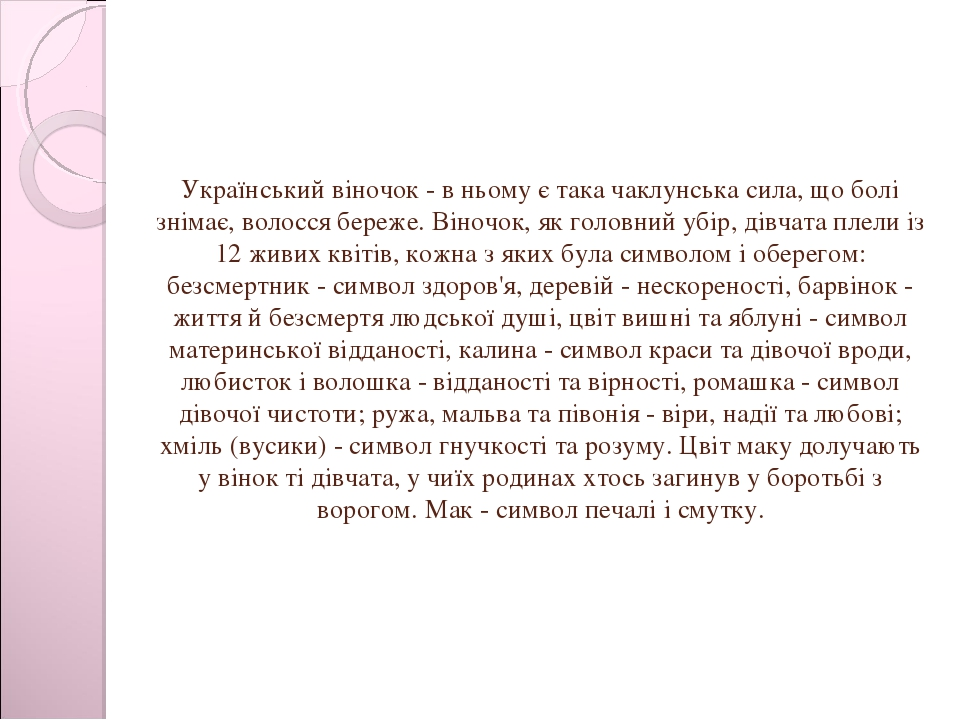 Український віночок - в ньому є така чаклунська сила, що болі знімає, волосс...