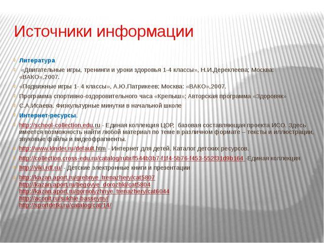Источники информации Литература «Двигательные игры, тренинги и уроки здоровья...