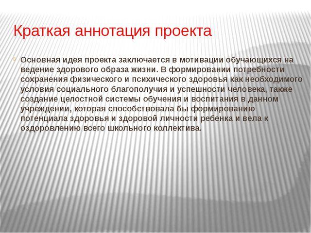 Краткая аннотация проекта Основная идея проекта заключается в мотивации обуча...