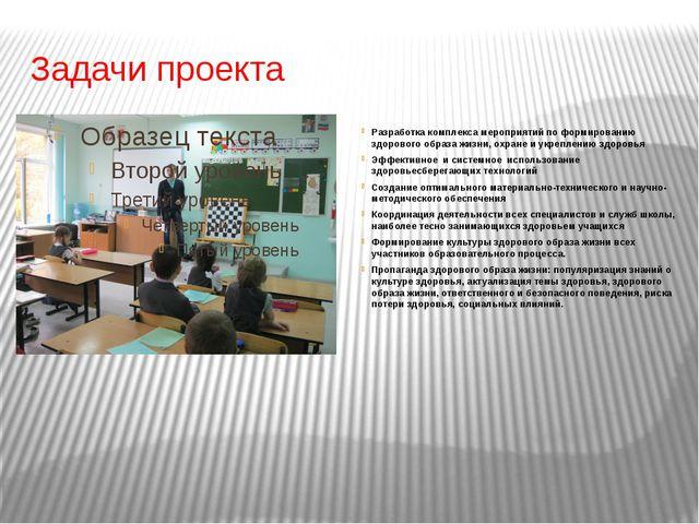 Задачи проекта Разработка комплекса мероприятий по формированию здорового обр...