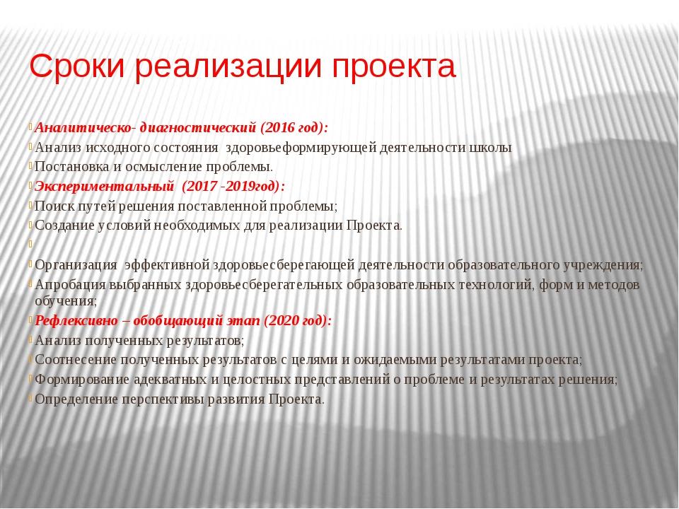 Сроки реализации проекта Аналитическо- диагностический (2016 год): Анализ исх...