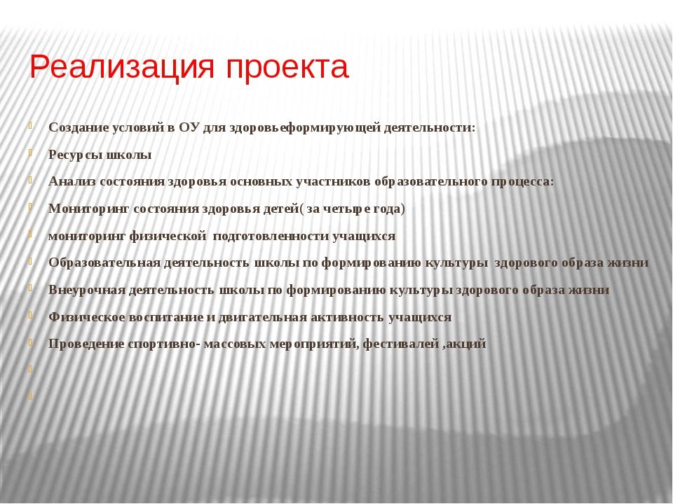 Реализация проекта Создание условий в ОУ для здоровьеформирующей деятельности...