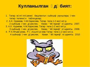Кулланылган әдәбият: Татар мәктәпләренең башлангыч сыйныф укучылары өчен тата