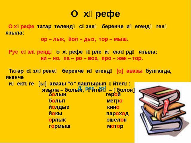 О хәрефе О хәрефе татар телендә сүзнең беренче иҗегендә генә языла: ор – лык,...
