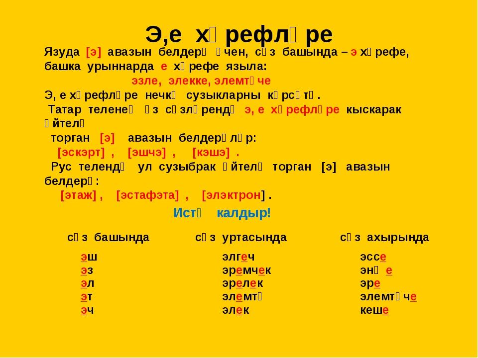 Э,е хәрефләре Язуда [э] авазын белдерү өчен, сүз башында – э хәрефе, башка ур...