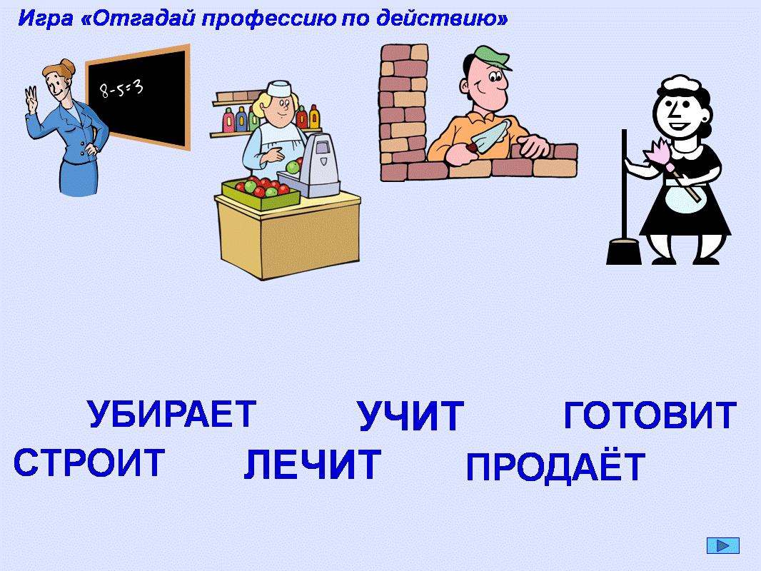 C:\Documents and Settings\Учитель\Рабочий стол\ПРОФЕССИИ, Окруж. мир, 1 кл, TV, РИС gif\Слайд3.GIF