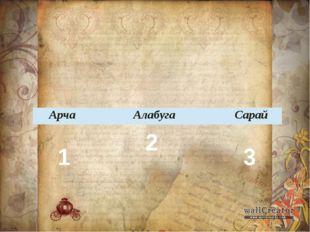 1 2 3 Арча Алабуга Сарай