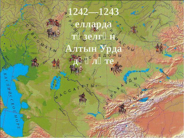 1242—1243 елларда төзелгән Алтын Урда дәүләте