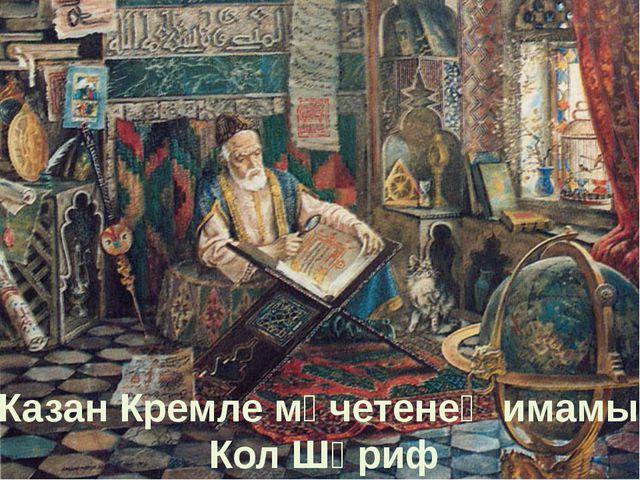 Казан Кремле мәчетенең имамы Кол Шәриф