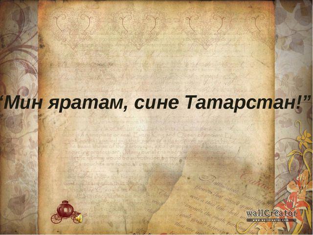 """Мин яратам, сине Татарстан!"""
