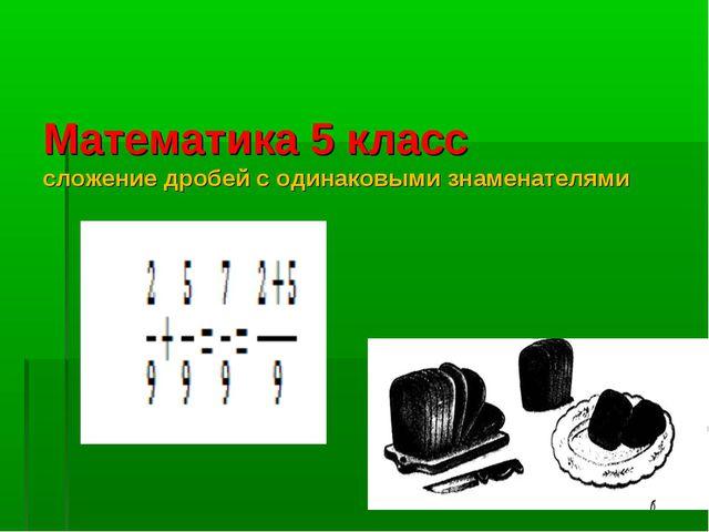 Математика 5 класс сложение дробей с одинаковыми знаменателями