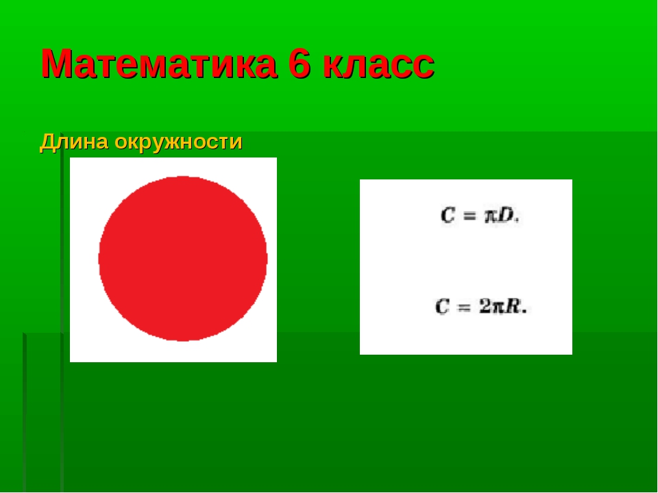 Математика 6 класс Длина окружности