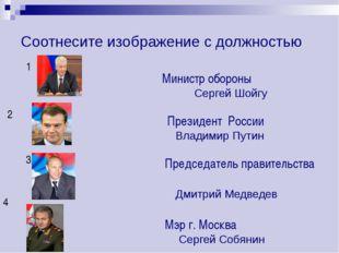 Соотнесите изображение с должностью 1 2 3 4 Министр обороны Президент России