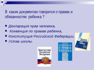 Декларация прав человека, Конвенция по правам ребенка, Конституция Российской