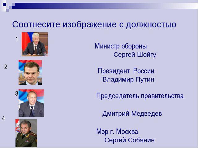 Соотнесите изображение с должностью 1 2 3 4 Министр обороны Президент России...