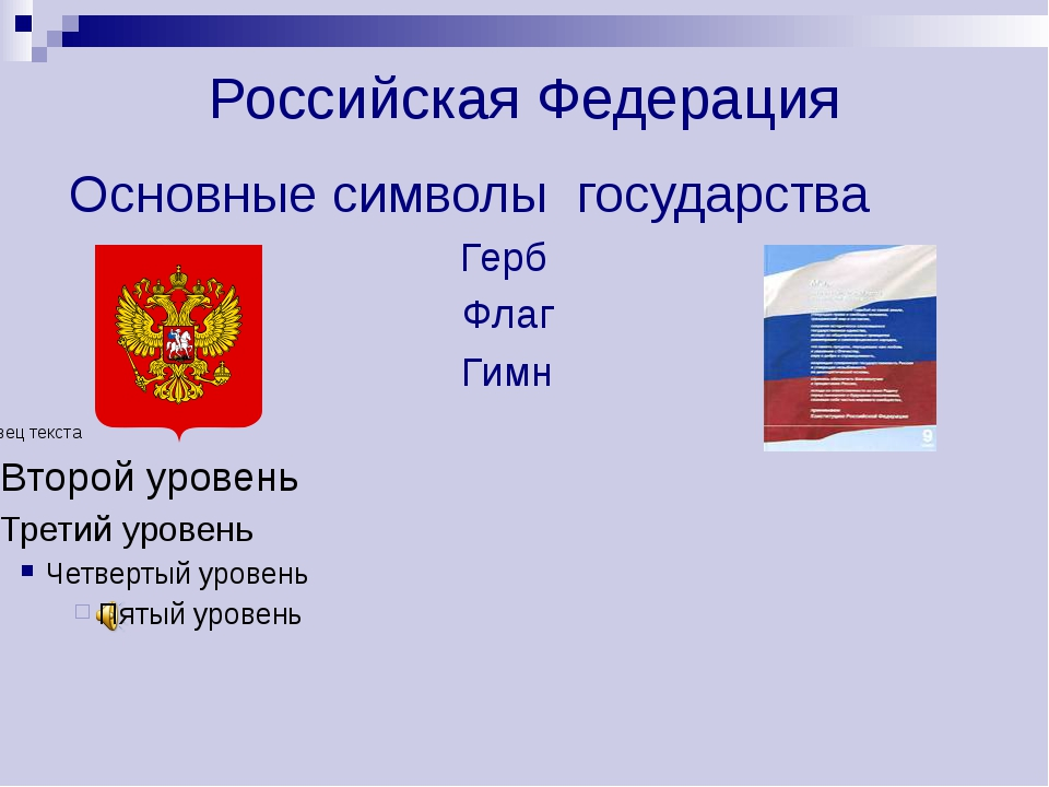 Российская Федерация Основные символы государства Герб Флаг Гимн