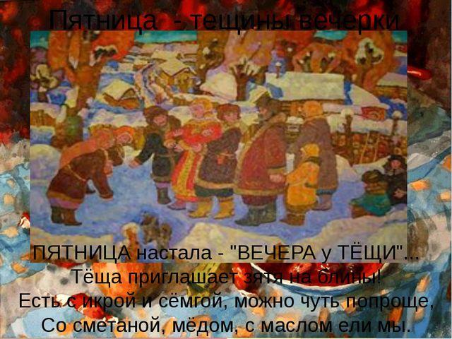 """Пятница - тещины вечерки ПЯТНИЦА настала - """"ВЕЧЕРА у ТЁЩИ""""... Тёща приглашает..."""