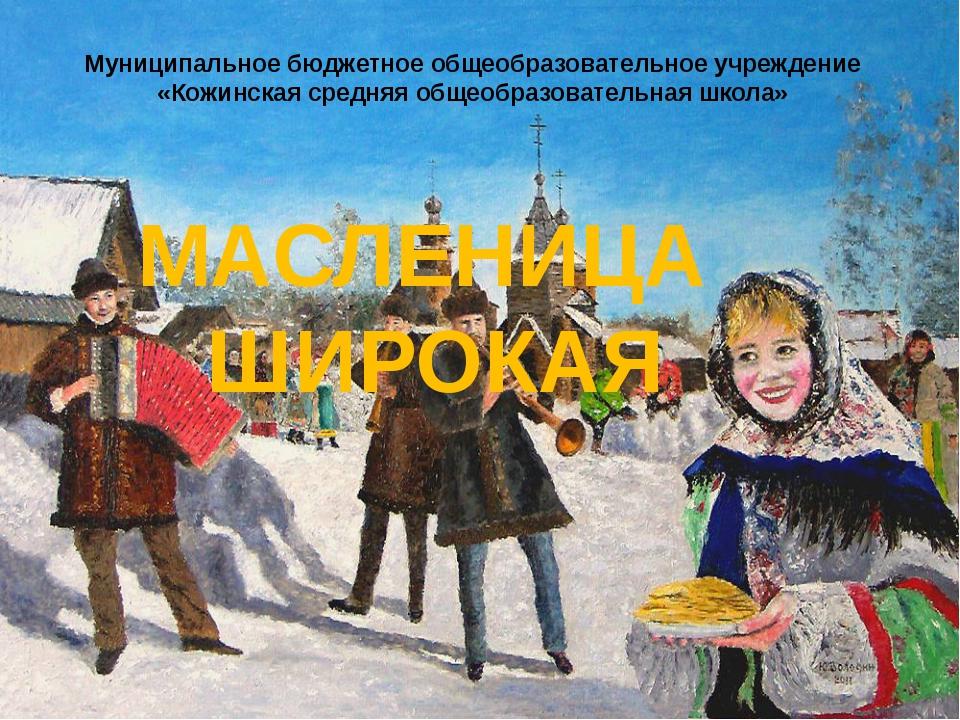 Муниципальное бюджетное общеобразовательное учреждение «Кожинская средняя общ...