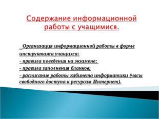 Организация информационной работы в форме инструктажа учащихся: - правила по