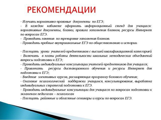 - Изучить нормативно-правовые документы по ЕГЭ; - В каждом кабинете оформить...