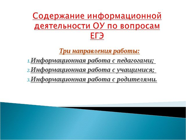 Три направления работы: Информационная работа с педагогами; Информационная ра...
