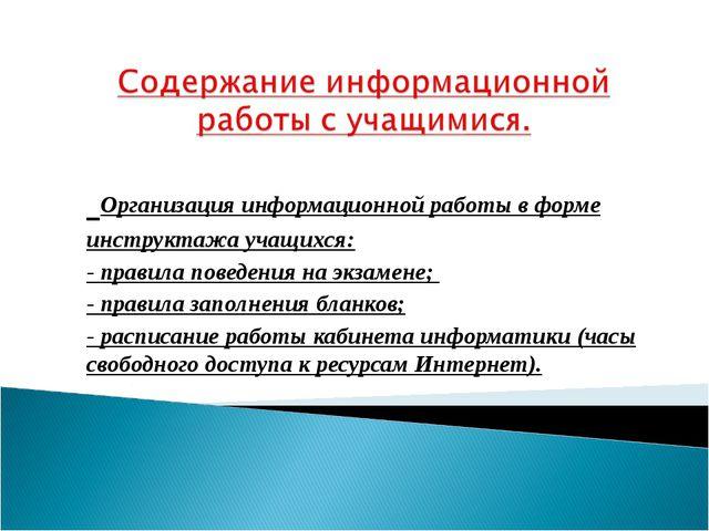 Организация информационной работы в форме инструктажа учащихся: - правила по...