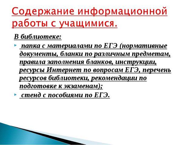 В библиотеке: папка с материалами по ЕГЭ (нормативные документы, бланки по ра...