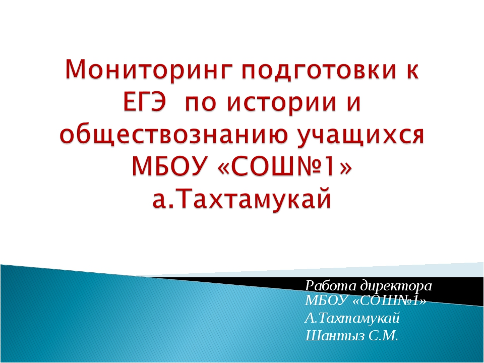 Работа директора МБОУ «СОШ№1» А.Тахтамукай Шантыз С.М.