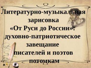 Литературно-музыкальная зарисовка «От Руси до России»: духовно-патриотическое