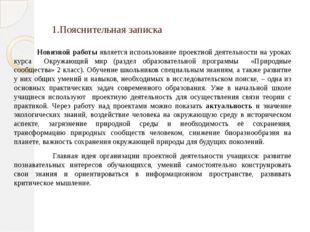 1.Пояснительная записка Новизной работы является использование проектной деят