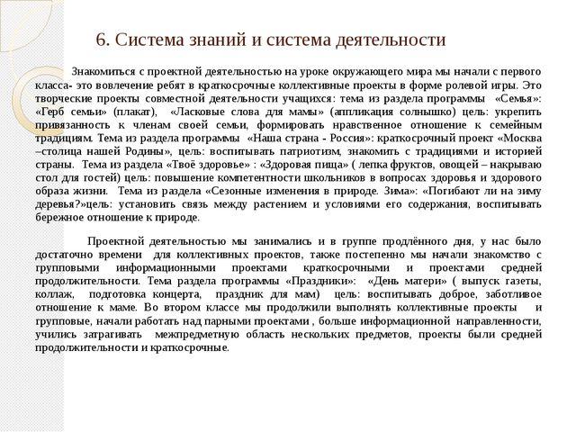 6. Система знаний и система деятельности Знакомиться с проектной деятельность...