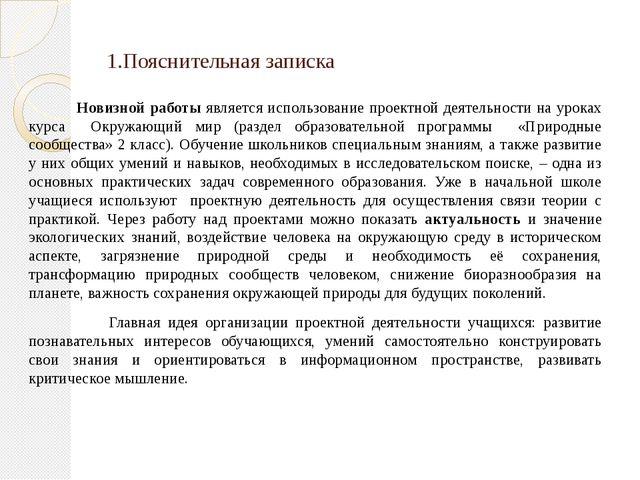 1.Пояснительная записка Новизной работы является использование проектной деят...