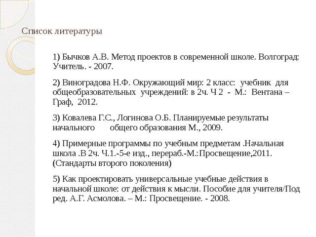 Список литературы 1) Бычков А.В. Метод проектов в современной школе. Волгогр...