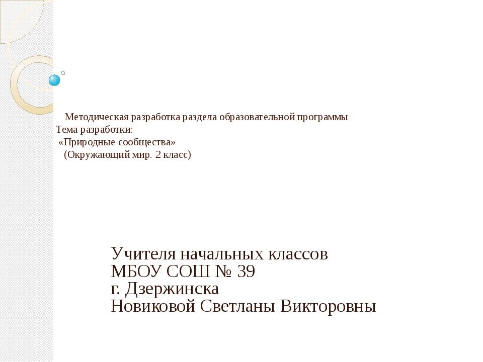 Методическая разработка раздела образовательной программы Тема разработки: «...