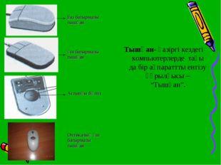 Тышқан- қазіргі кездегі компьютерлерде тағы да бір ақпараттты енгізу құрылғы