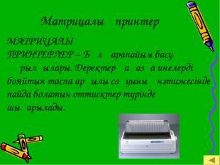 Матрицалық принтер МАТРИЦАЛЫҚ ПРИНТЕРЛЕР – Бұл қарапайым басу құрылғылары. Де