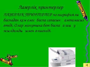 Лазерлік принтерлер ЛАЗЕРЛІК ПРИНТЕРЛЕР полиграфиялық баспадан кем емес баспа