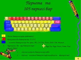 Пернетақта 105 пернесі бар 1 2 3 - Негізгі батырмалар(алфавиттік) - Функцион