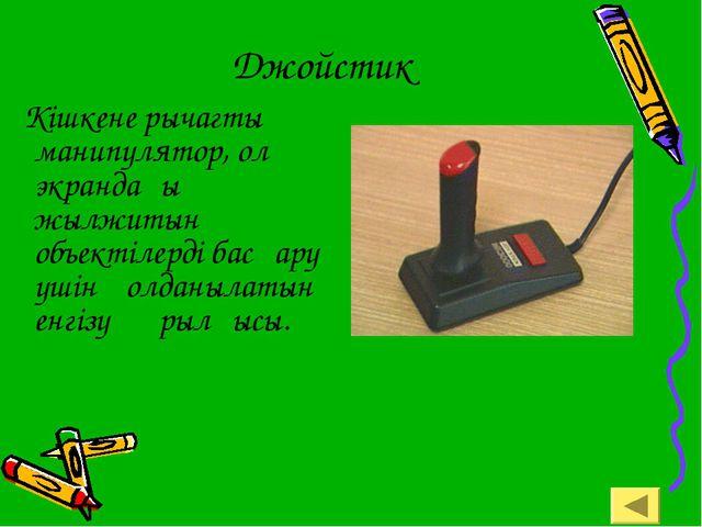 Джойстик Кішкене рычагты манипулятор, ол экрандағы жылжитын объектілерді басқ...
